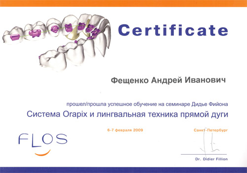Сертификат Система Orapix и лигвальная техника прямой дуги