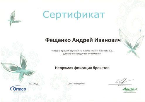 Сертификат непрямая фиксация брекетов