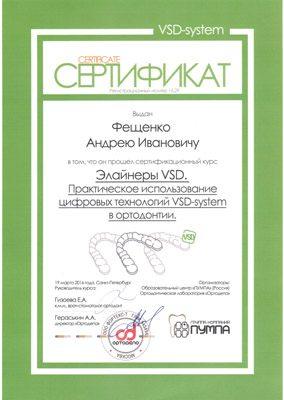 Сертификат практическое использование цифровых технологий VSD-system в ортодонтии